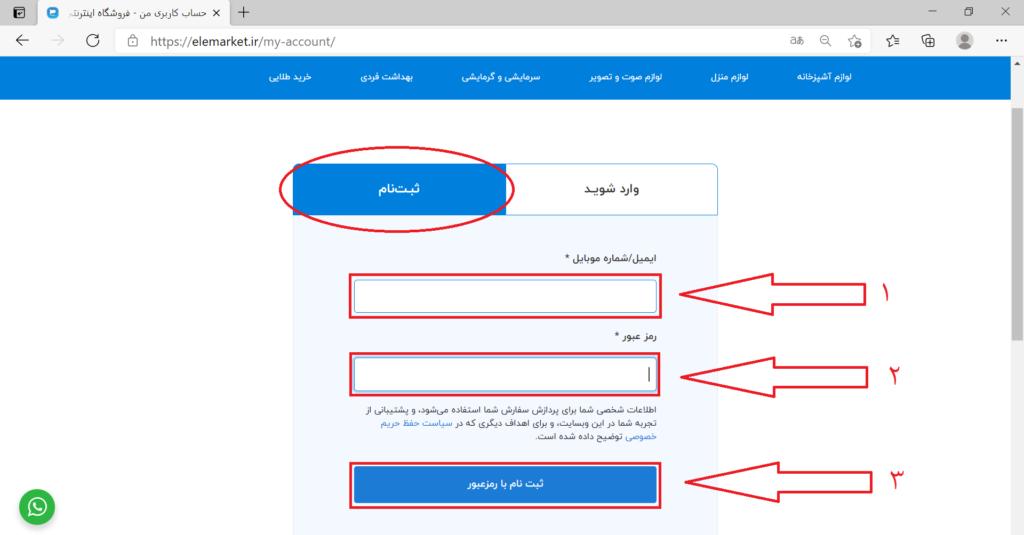 راهنمای استفاده از سایت